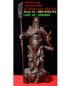 เทพเจ้ากวนอู ปางห้ามทัพ งานไม้แกะสลัก สูง 70 ซม.