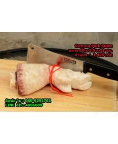 หินขาหมู หรือ Pork Stone เป็นหินธรรมชาติแท้ๆ นำมาแกะสลักรูปขาหมู หนัก 1.4 กิโลกรัม