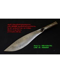 มีดเหน็บด้ามบ้อง 11 นิ้ว งานตีเหล็กร้อนแบบโบราณ ใบมีดเหล็กกล้าไฮคาร์บอน HOANG