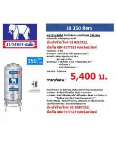 แท้งค์น้ำสแตนเลสตราช้างจัมโบ้ 350 ลิตร ราคาพิเศษ T.084 9177322