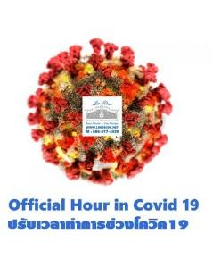 แจ้งปรับเปลี่ยนเวลาทำการใหม่ในช่วงสถานะการณ์โควิด 19 Covid 19 New Official Hour Day Time