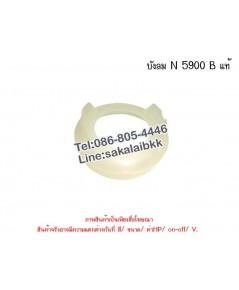 บังลม N 5900 B แท้