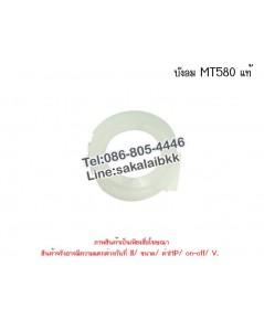 บังลม MT580 แท้
