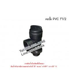 คอปั๊ม PVC 1 นิ้ว 1/2