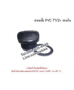 ฝาคอปั๊ม PVC 1 นิ้ว 1/2+ ประเก็น