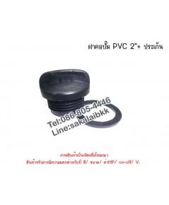 ฝาคอปั๊ม PVC 2 นิ้ว + ประเก็น