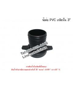ข้อต่อ PVC เกลียวใน 3 นิ้ว