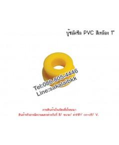 """บู๊ซอัดซีีล PVC สีเหลือง 1"""""""