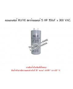 คอนเดนเซอร์ RU/HI สตาร์ทมอเตอร์ 5 HP 150uF x 300 VAC.