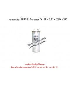 คอนเดนเซอร์ RU/HI รันมอเตอร์ 5 HP 40uF x 220 VAC.
