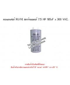 คอนเดนเซอร์ RU/HI สตาร์ทมอเตอร์ 7.5 HP 185uF x 300 VAC.