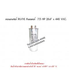 คอนเดนเซอร์ RU/HI รันมอเตอร์  7.5 HP 20uF x 440 VAC.