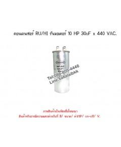 คอนเดนเซอร์ RU/HI รันมอเตอร์ 10 HP 30uF x 440 VAC.