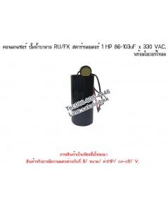 คอนเดนเซอร์ ปั๊มน้ำบาดาล RU/FK สตาร์ทมอเตอร์ 1 HP 86-103uF x 330 VAC. พร้อมโอเวอร์โหลด