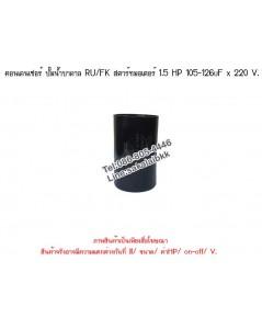 คอนเดนเซอร์ ปั๊มน้ำบาดาล RU/FK สตาร์ทมอเตอร์ 1.5 HP 105-126uF x 220 V.