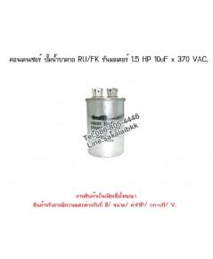 คอนเดนเซอร์ ปั๊มน้ำบาดาล RU/FK รันมอเตอร์ 1.5 HP 10uF x 370 VAC.