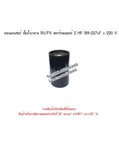 คอนเดนเซอร์ ปั๊มน้ำบาดาล RU/FK สตาร์ทมอเตอร์ 2 HP 189-227uF x 220 V.