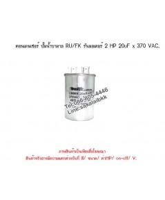คอนเดนเซอร์ ปั๊มน้ำบาดาล RU/FK รันมอเตอร์ 2 HP 20uF x 370 VAC.