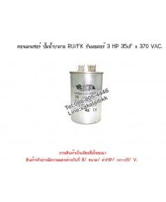 คอนเดนเซอร์ ปั๊มน้ำบาดาล RU/FK รันมอเตอร์ 3 HP 35uF x 370 VAC.