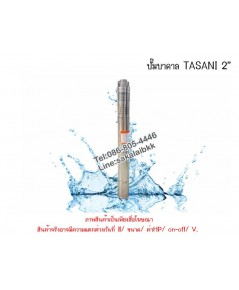 ปั๊มบาดาล TASANI 2 นิ้ว