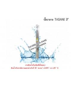 ปั๊มบาดาล TASANI 3 นิ้ว