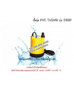 ปั๊มจุ่ม PVC TASANI รุ่น S100P