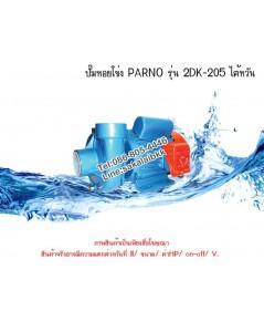 ปั๊มหอยโข่ง PARNO รุ่น 2DK-205 ไต้หวัน
