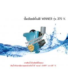 ปั๊มเปลือยอัตโนมัติ WINNER รุ่น 370 W.