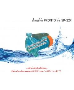 ปั๊มหอยโข่ง PRONTO รุ่น SP-227