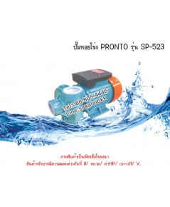 ปั๊มหอยโข่ง PRONTO รุ่น SP-523
