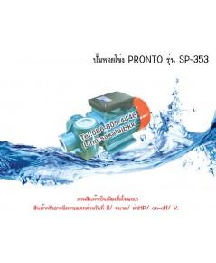 ปั๊มหอยโข่ง PRONTO รุ่น SP-353