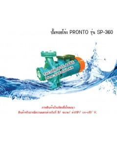 ปั๊มหอยโข่ง PRONTO รุ่น SP-360