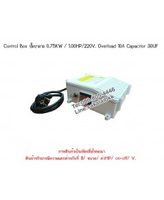 Control Box ปั๊มบาดาล 0.75KW / 1.00HP/220V. Overload 10A Capacitor 30UF