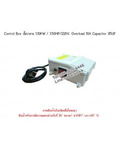 Control Box ปั๊มบาดาล 1.10KW / 1.50HP/220V. Overload 10A Capacitor 35UF
