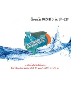 ปั๊มหอยโข่ง PRONTO รุ่น SP-227_Copy