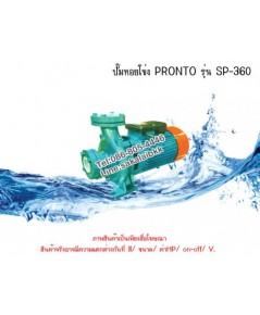 ปั๊มหอยโข่ง PRONTO รุ่น SP-360_Copy