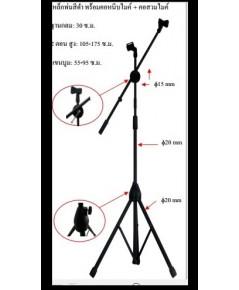 ขาตั้งไมค์ ตั้งพื้นแขนบูมปรับสูงต่ำได้ 105-175ซม.