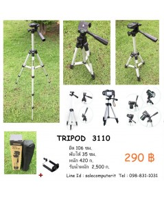 ขาตั้งกล้อง Tripod 3110
