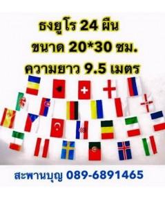 ธงราวฟุตบอลโลก ธงนานาชาติ ธงสนามฟุตซอล