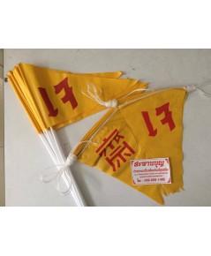 ธงเจ ธงเทศกาลกินเจ ธงโบกเทศกาลกินเจ ธงราวเจ  ธงราวสีเหลืองล้วน ธงราวสีขาวล้วน
