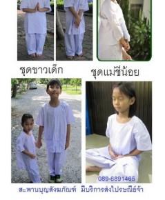 ชุดขาว ชุดปฏิบัติธรรมสำหรับเด็ก เข้าค่ายธรรมมะหรือไปวัด