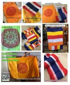 ธงฉัพพรรณรังสี ธงธรรมจักร ธงงานวัดต่างๆ