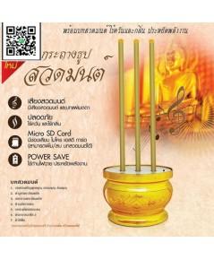 แคลร์ :  ธูปใช้ถ่าน ส่งเสียงบทสวดมนต์ได้ อัดเสียงโดยพระคนไทย