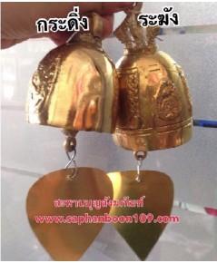 ระฆังใบโพทองเหลืองแท้ , กระดิ่งใบโพทองเหลืองแท้  ตราไก่