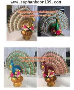 โฟมนกยูงกฐินแต่งดอกไม้  ติดปะเก็นทองลายไทย  พร้อมไม้เสียบลายขนนก