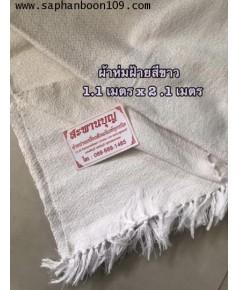 ผ้าห่มฝ้ายทอมือสีขาว ( รุ่นนี้ หนา หนัก )