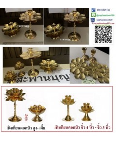 เชิงเทียนทองเหลืองรุ่นบัวบาน ( ถอดแยกชิ้นได้ ) - เชิงเทียนดอกบัว