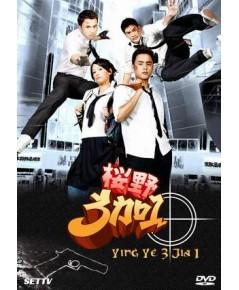 Ying Ye 3 Jia 1