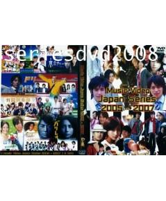 Japan Series 2005-2007 (MV 2 แผ่น)