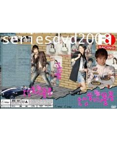 My Lucky Star/โรแมนติก คอมเมนดี้ (Sub Thai 12 แผ่นจบ) แบบ DVD